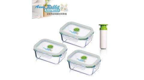 【安妮兔】640ml玻璃保鮮組+真空棒(V6盒)DL-0001