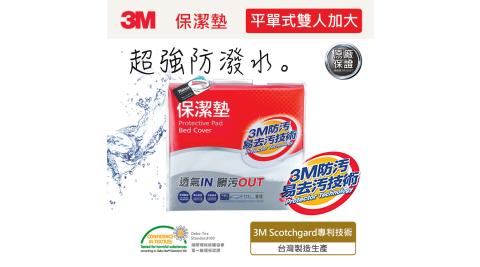 【3M】保潔墊平單式床包墊(雙人加大)