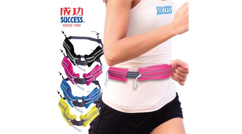 成功SUCCESS 多功能路跑雙腰包 S1815 ( 2入組)