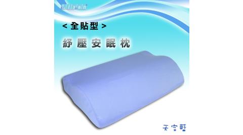 lisan全貼型紓壓安眠枕-一般型-天空藍