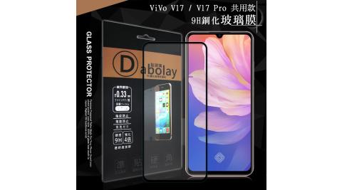 VXTRA 全膠貼合 ViVo V17 / V17 Pro 共用 滿版疏水疏油9H鋼化頂級玻璃膜(黑)