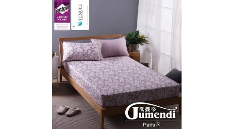 【喬曼帝Jumendi-如沐春風】專利吸濕排汗天絲加大三件式床包組