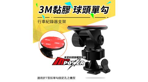 球頭單勾 3M膠 行車紀錄器支架