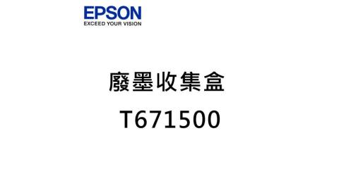 EPSON 廢墨收集盒 T671500 (WF-3821)