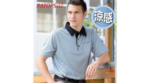 【瑞多仕 RATOPS】男款 THERMOCOOL 排汗休閒短袖平織領POLP衫.防晒衣.排汗衣 / DB8484 灰色