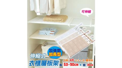 伸縮式衣櫃層板架/置物架 加強款【加長型】1組入