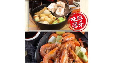 海味雙鮮~熟凍白蝦+杏鮑菇花枝丸