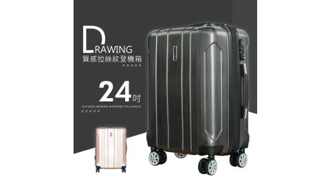 【dayneeds】預購 拉絲紋行李箱 香檳金/黑色 24吋