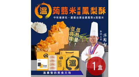 【溫國智的美食天地】蒟蒻米減醣鳳梨酥(7顆/盒)x1盒