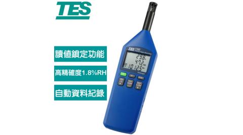 【送TAF檢測報告】TES泰仕 TES-1162 溫度/濕度/大氣壓力計(USB介面)