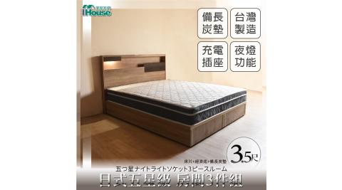 IHouse-日系夢幻100 五星級 房間3件組(床片+床底+備長炭墊)-單大3.5尺