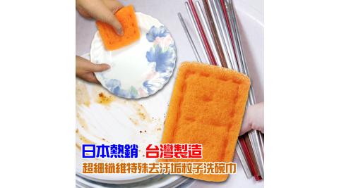 6入日本熱銷強效超細纖維特殊去汙垢粒子洗碗巾/菜瓜布/金德恩