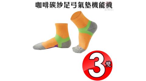 3雙咖啡碳紗足弓氣墊機能消臭襪/休閒襪/吸濕/運動
