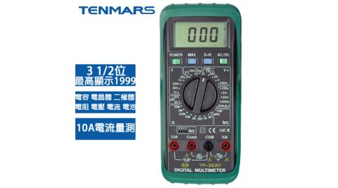 TENMARS泰瑪斯 3 1/2萬用三用電錶 YF-3220