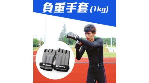 MDBuddy 1KG負重手套-健身 重訓 重量訓練 負重訓練 隨機@6011601@