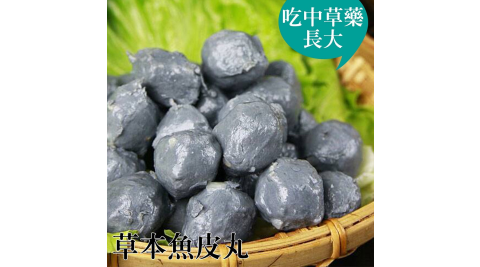 《台江漁人港》草本魚皮丸(半斤/包,共三包)