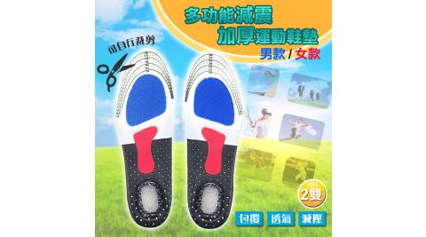 旗鑑級多功能減震加厚運動鞋墊(可剪裁) -2雙入