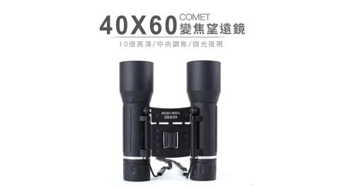 【COMET】高清微光夜視40x60變焦雙筒望遠鏡(4060)
