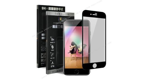 Xmart for iPhone SE2 / iPhone8 / iPhone7 防指紋霧面滿版玻璃貼