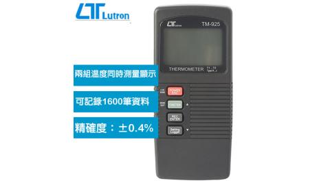 Lutron路昌 雙通道溫度計 TM-925