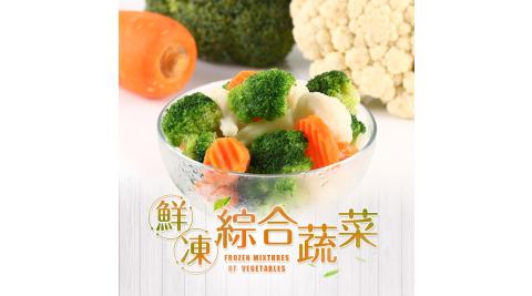 【愛上美味】綜合蔬菜5入組