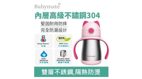 Babymate不銹鋼貓咪吸管保溫杯-粉紅色