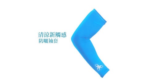 HODARLA 抗UV輕涼袖套-自行車 高爾夫 MIT台灣製 反光LOGO 亮藍@3115803@