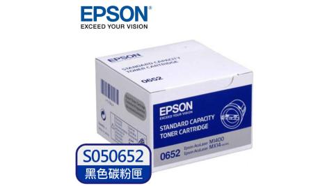 【特惠款】EPSON 原廠標準碳粉匣 S050652 (M1400/MX14/MX14NF)