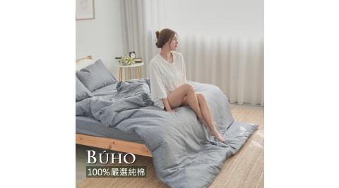 BUHO《記憶空間》天然嚴選純棉雙人加大四件式兩用被床包組