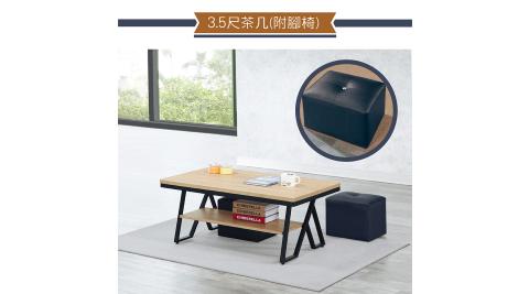 IHouse-鐵架B型3.5尺大茶几(附腳椅)