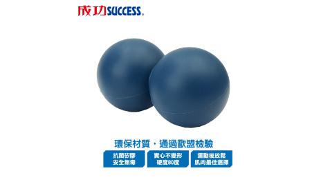 成功 筋膜放鬆花生球 S4747