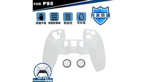 PS5 DualSense 無線控制器 果凍保護套 附類比搖桿套-白色(KJH-P5-005)