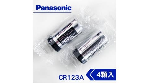 Panasonic 國際牌 CR123A CR-123 一次性鋰電池(4顆入-無吊卡密封包裝)