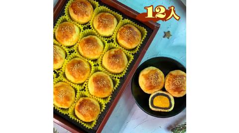 《麻吉爸》彰化第二家 起士奶黃酥禮盒(12入)