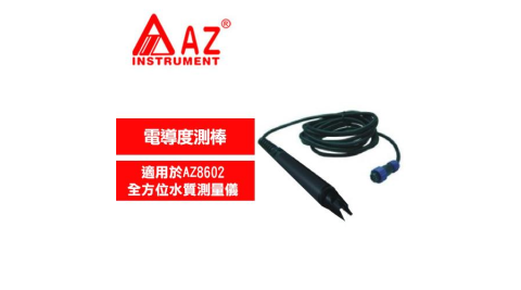 AZ(衡欣實業) 832PAZ Cond. 電導度測棒