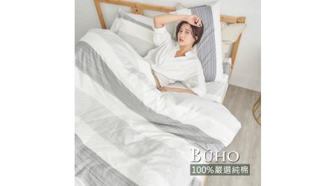BUHO《清朗光宅》天然嚴選純棉雙人四件式兩用被床包組