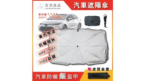 【生活良品】車用前檔鈦銀防曬摺疊雨傘汽車擋風玻璃遮陽板(附皮質傘套)