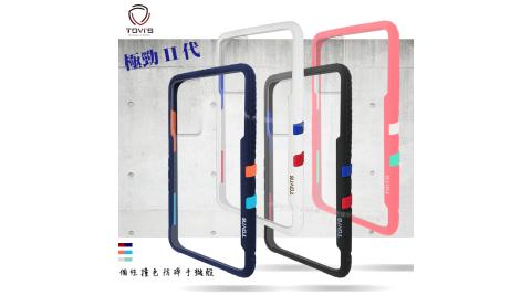 TGViS 極勁2代 三星 Samsung Galaxy S20+ 個性撞色防摔手機殼 保護殼
