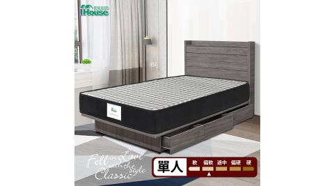 IHouse-巴寶莉 銀離子二線獨立筒床墊(偏軟) 單人3尺