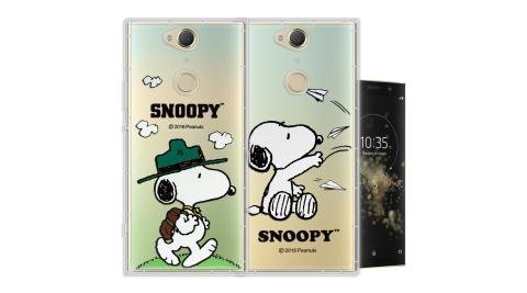 史努比/SNOOPY 正版授權 SONY Xperia XA2 Plus 漸層彩繪空壓手機殼
