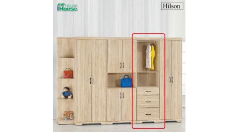 IHouse-希蕾森 橡木2x7尺3抽衣櫃