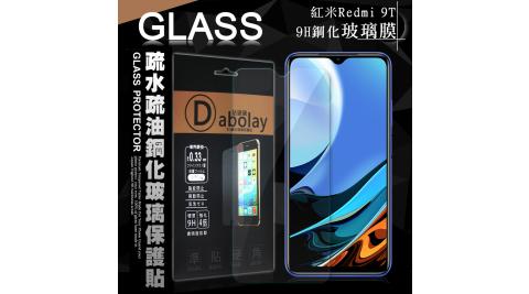 全透明 紅米Redmi 9T 疏水疏油9H鋼化頂級晶透玻璃膜 玻璃保護貼