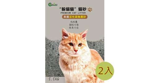 【躲貓貓】美國活性碳無塵貓砂-5.5kg x2入