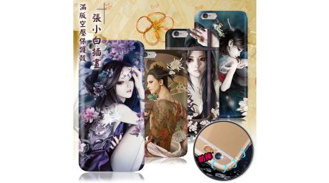 張小白正版授權 iPhone 6/ 6S Plus 5.5吋 古典奇幻插畫 滿版空壓保護殼