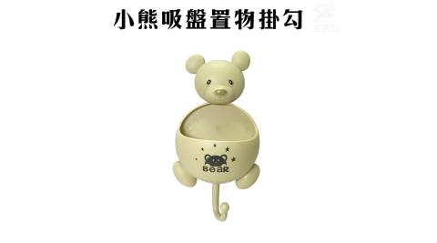 小熊款吸盤型二合一置物收納盒掛勾/多色可選