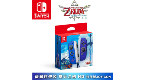 任天堂NS Switch Joy-Con控制器 薩爾達傳說 禦天之劍HD 特仕版(台灣公司貨)