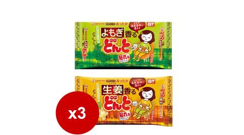 日本 KINCHO 金鳥 腹部專用溫熱貼(8入 可貼式) 生薑 /艾草*3包入