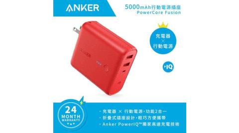 ANKER 5000mAh行動電源充電座 PowerCore 紅  A1621