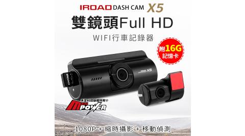 韓國 IROAD X5 雙鏡頭1080P wifi行車紀錄器【附16G卡】