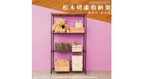 【dayneeds】松木 120x45x210公分 四層烤黑收納層架